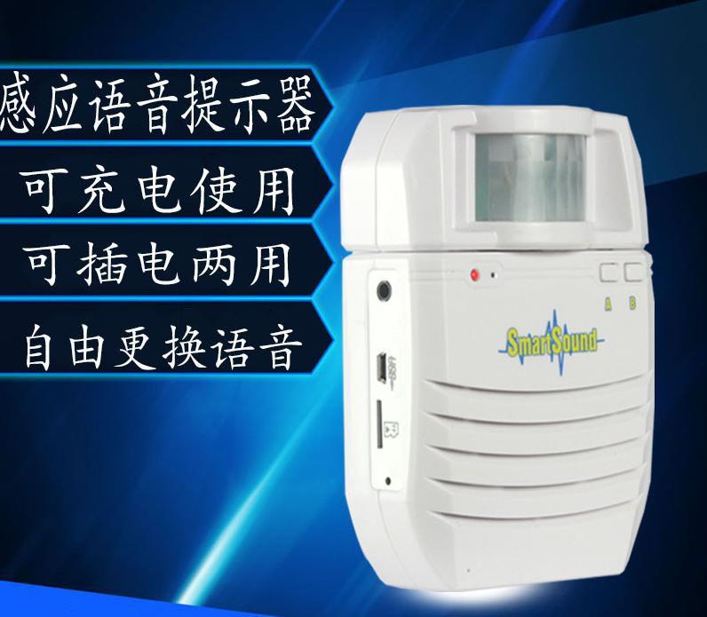 垃圾分类语音播放器小区垃圾分类语音提示器温馨提醒感应