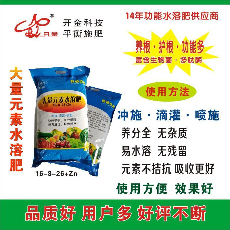 开金广西草莓种植上色肥增甜磷钾水溶肥厂家直销