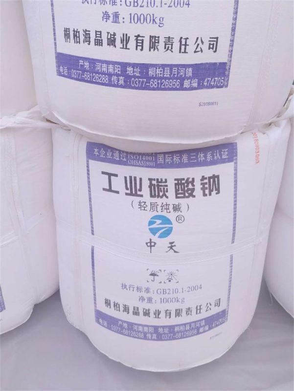 中天牌吨包纯碱生产线装车视频