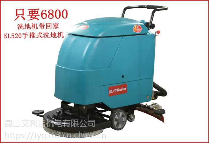 拖地机,洗地车,洗地机,手推洗地车KL520洁优德厂家直销