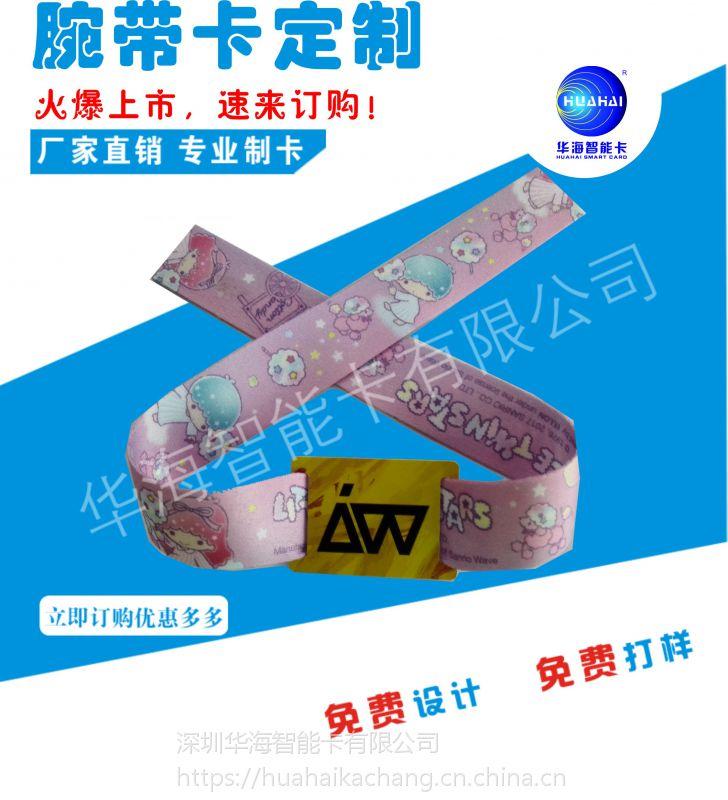 音乐会/演唱会门票腕带 ,RFID智能织唛腕带,F08芯片射频卡