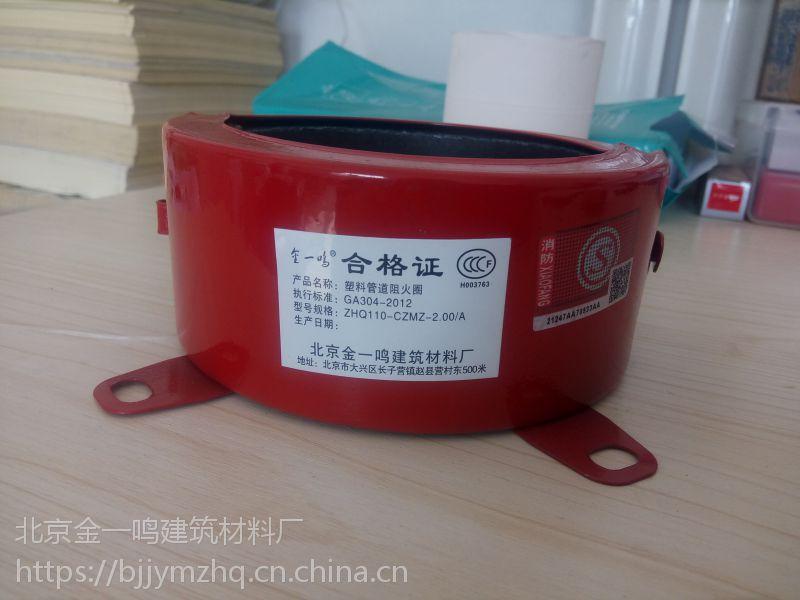 北京供应国标3C认证的阻火圈厂家