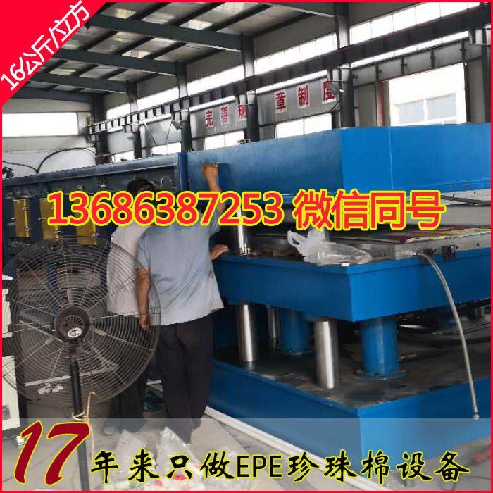 xpe爬爬垫热压成型机 xpe折叠爬爬垫成型机 爬爬垫折叠机