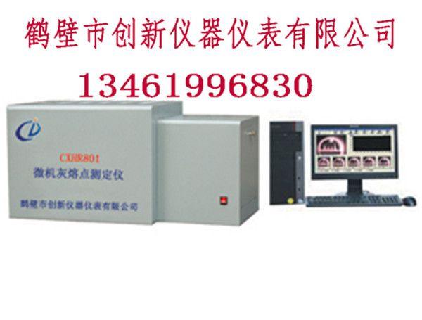 热电厂煤的灰熔点测定仪_微机灰熔点测定仪厂家直销