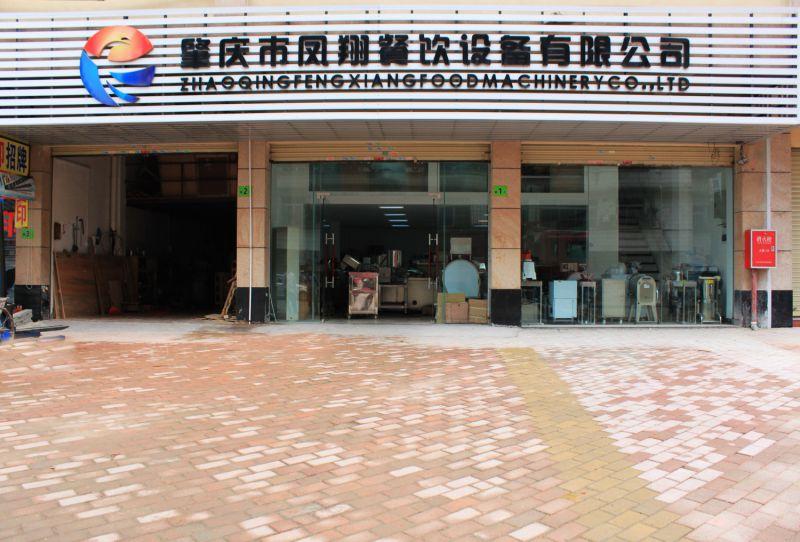肇庆市凤翔餐饮设备有限公司简介