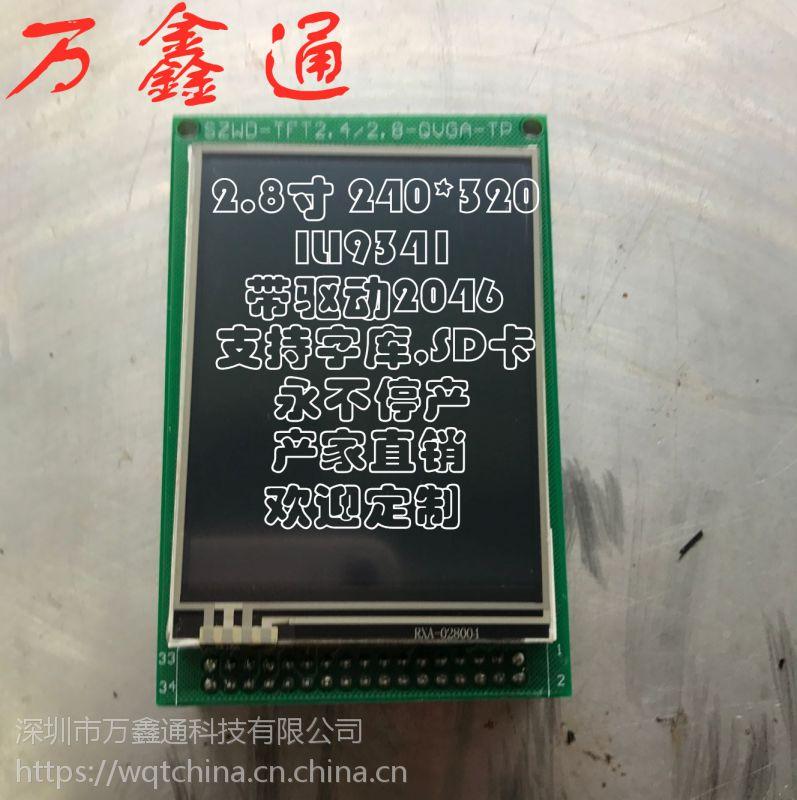 2.8寸 LCM LCD 液晶显示屏 MCU 带驱动2046 带字库 SD卡  可定制