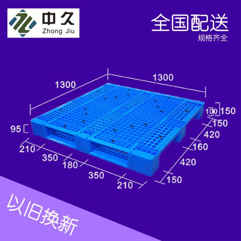 网格川字塑料托盘生产中--全新料蓝色自动化生产高效快捷