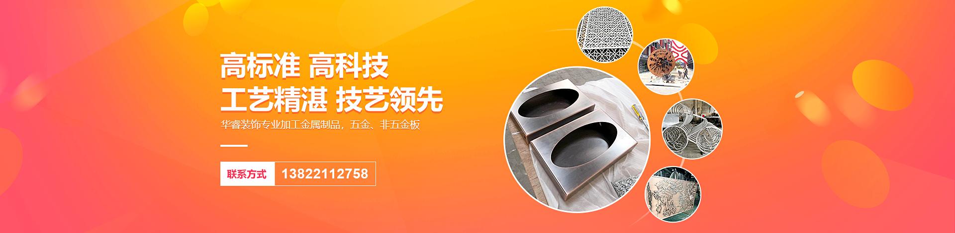 广州华睿装饰材料有限公司