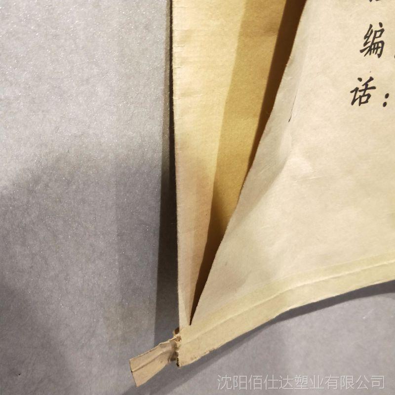 沈阳纸塑复合袋牛皮纸编织袋厂家 复合牛皮纸包装袋沈阳纸塑复合