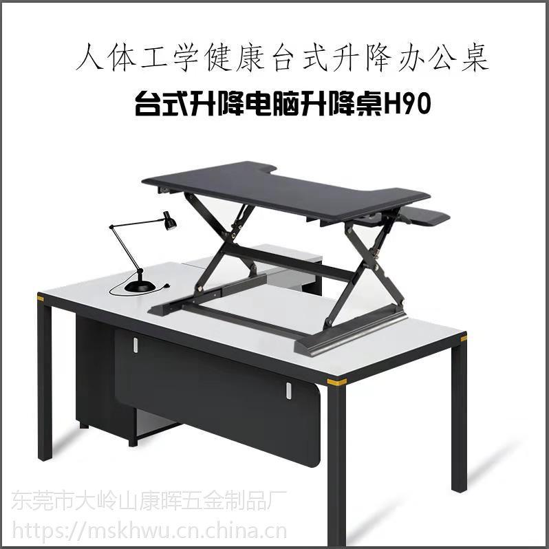 HD90办公升降桌