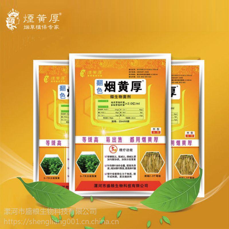 烤烟翻色落黄促熟营养叶面肥烟叶专用肥烤烟专用肥:烟黄厚