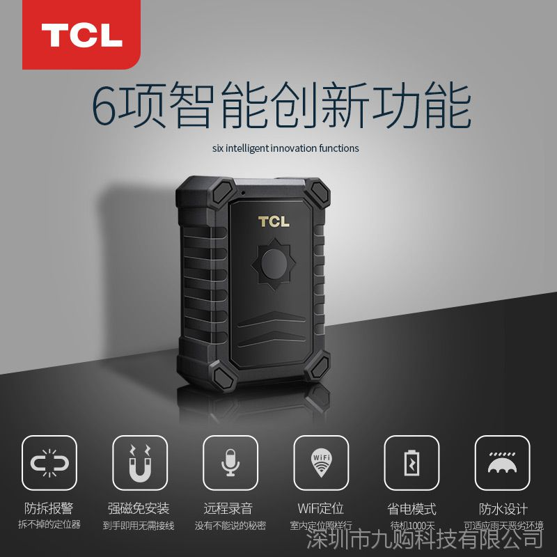 TCL GPS定位跟踪器迷你微型超小个人汽车追踪车载辆出轨手机找人