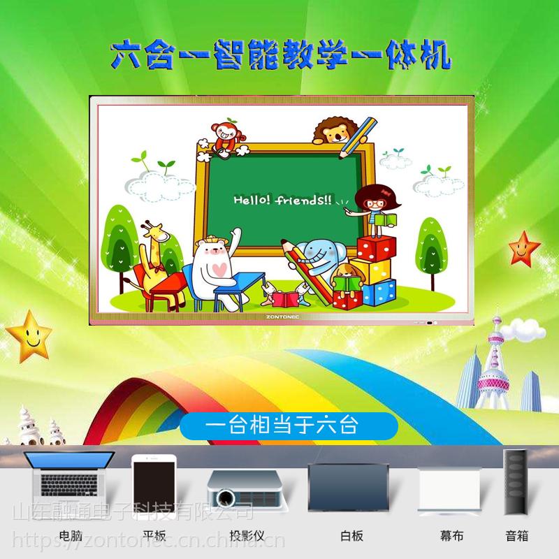 幼儿园幼教一体机 教学触摸屏一体机 融通科技 行业品牌 全国联保