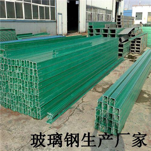 南阳内乡县玻璃钢梯式抗老化桥架专业生产定制