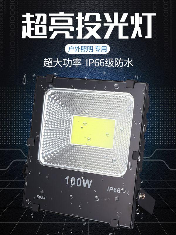 300W立式投光灯厂家直销 强光投射灯 用于高杆灯 球场照明
