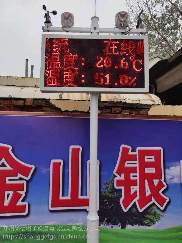 陕西尚格环保专用工地噪声扬尘监测仪