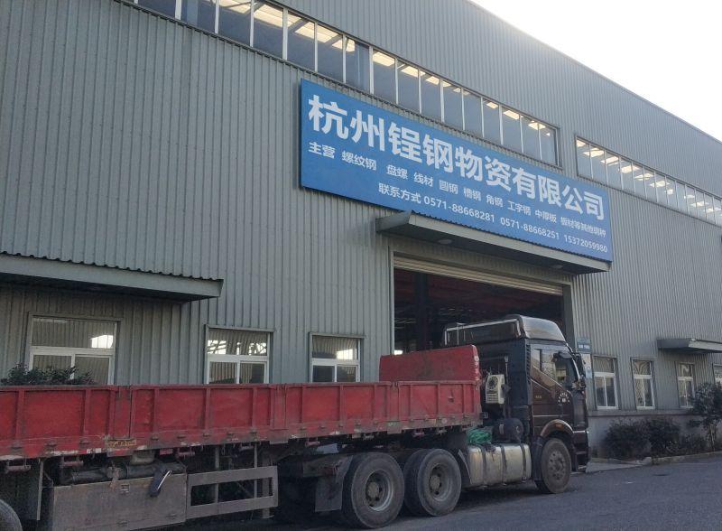 杭州锃钢物资有限公司,供应螺纹钢、线材、盘螺等各类钢材