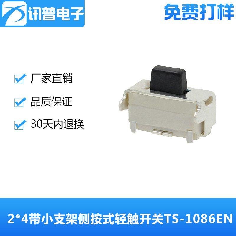 台湾讯普供应2*4*3.5侧按支架轻触开关TS-1806EV