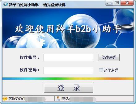 万贯五金机电网自动发布信息软件-功能强大