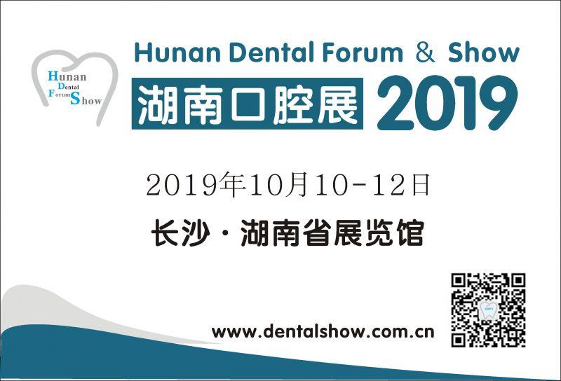 2019 第五届中国(湖南)口腔医疗设备器材展览会暨口腔学术研讨会