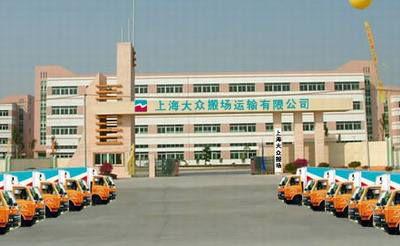 欢迎访问:安亭镇大众搬场公司、