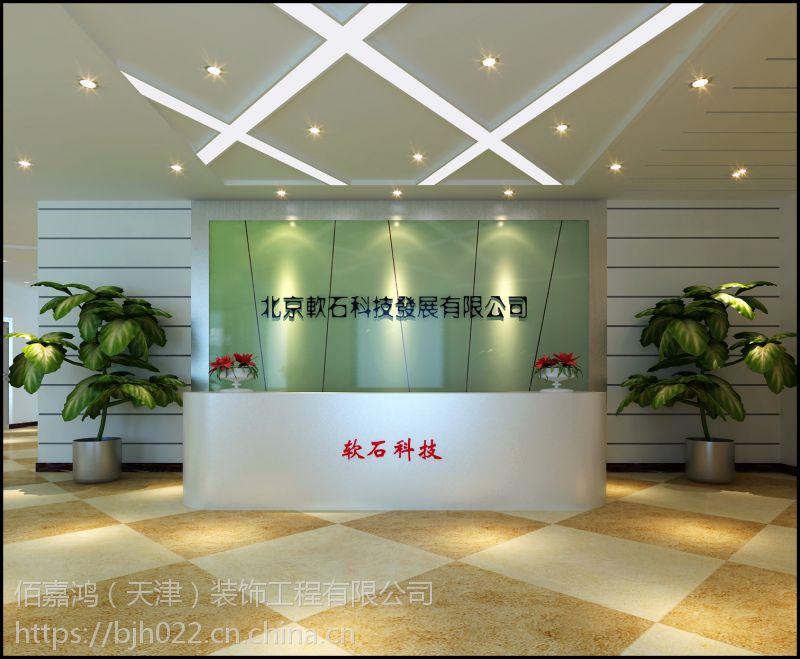 佰嘉鸿承接写字楼装修 案例: 北京软石科技写字楼装修项目