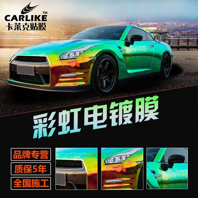 卡莱克汽车改色膜七彩电镀镭射汽车膜全车身亮光镜面彩虹变色贴膜