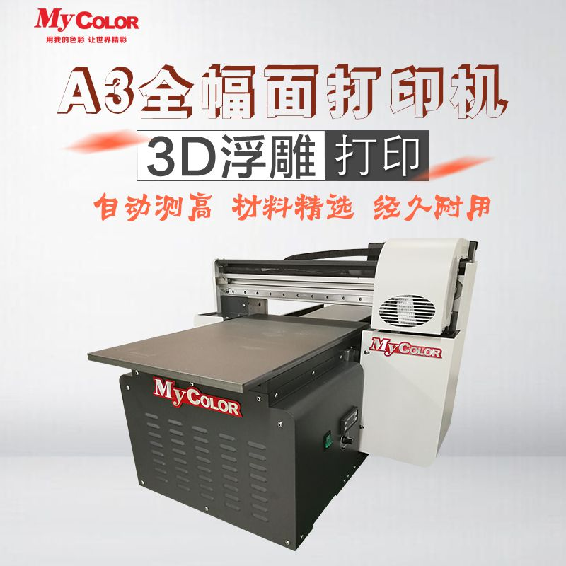 A3 UV打印机打印亚克力人们日报
