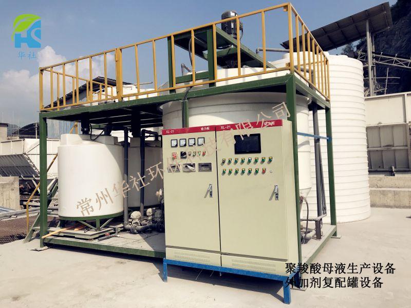 聚羧酸生产设备、5T全自动(湖南搅拌站)复配罐厂家