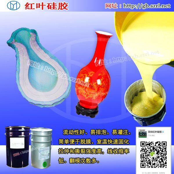 用液体硅胶制作香炉模具