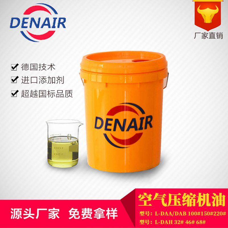 l dab150空气压缩机油 空气压缩机油怎么更换 德耐尔润