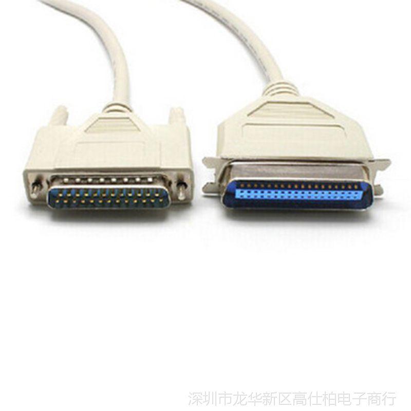3米25针并口打印机连接线适合并口打印机、扫描仪等设备电脑配件