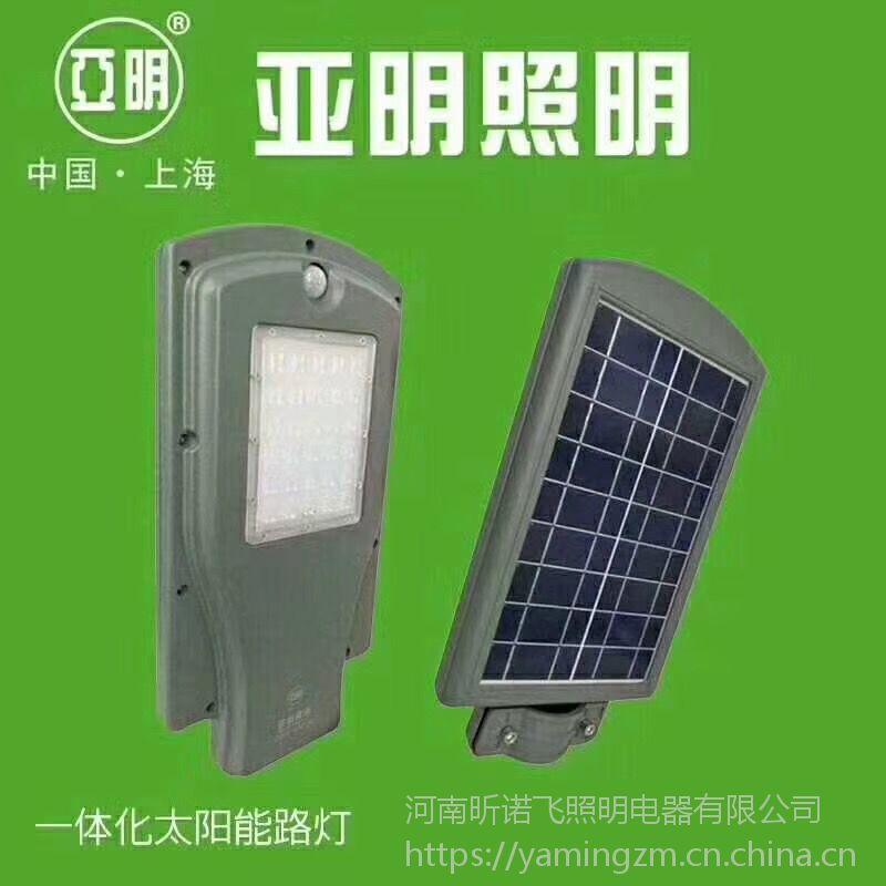 亚明照明 LED太阳能一体化路灯头