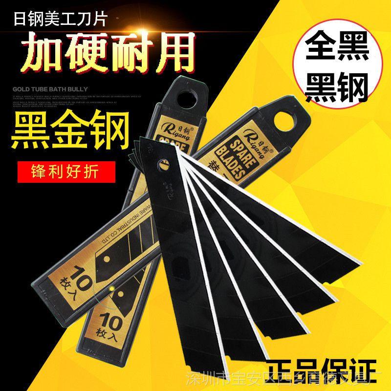 正品日钢RG -80H 90H黑金钢大小号美工刀片介刀片黑钢壁纸刀片