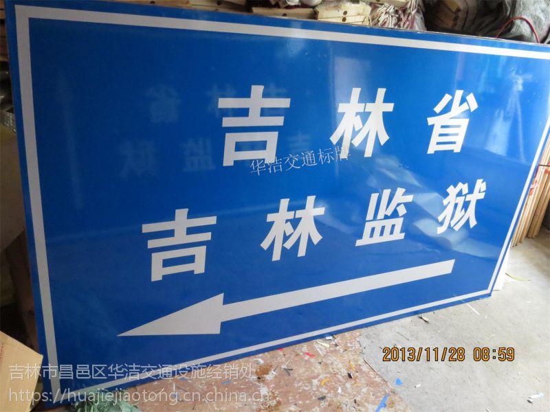 四平市道路标牌