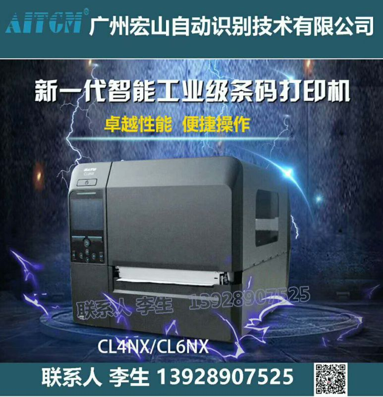 SATO佐藤条码打印机