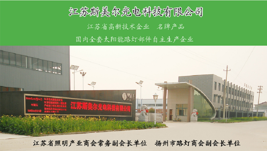 江苏太阳能路灯、光伏发电系统、道路监控系统厂家直销
