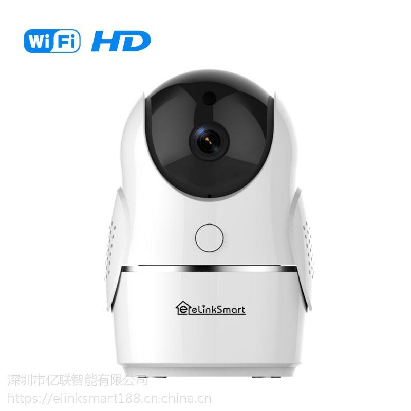 亿联智能看家宝/无限WIFI监控摄像机/智能家居摄像头/室内迷你监控