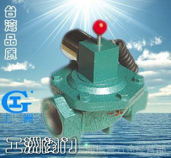 ZCR燃气切断阀 燃气电磁阀 工洲电磁阀 促销
