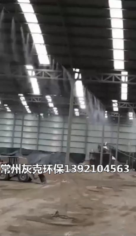 喷雾除尘解决方案展示