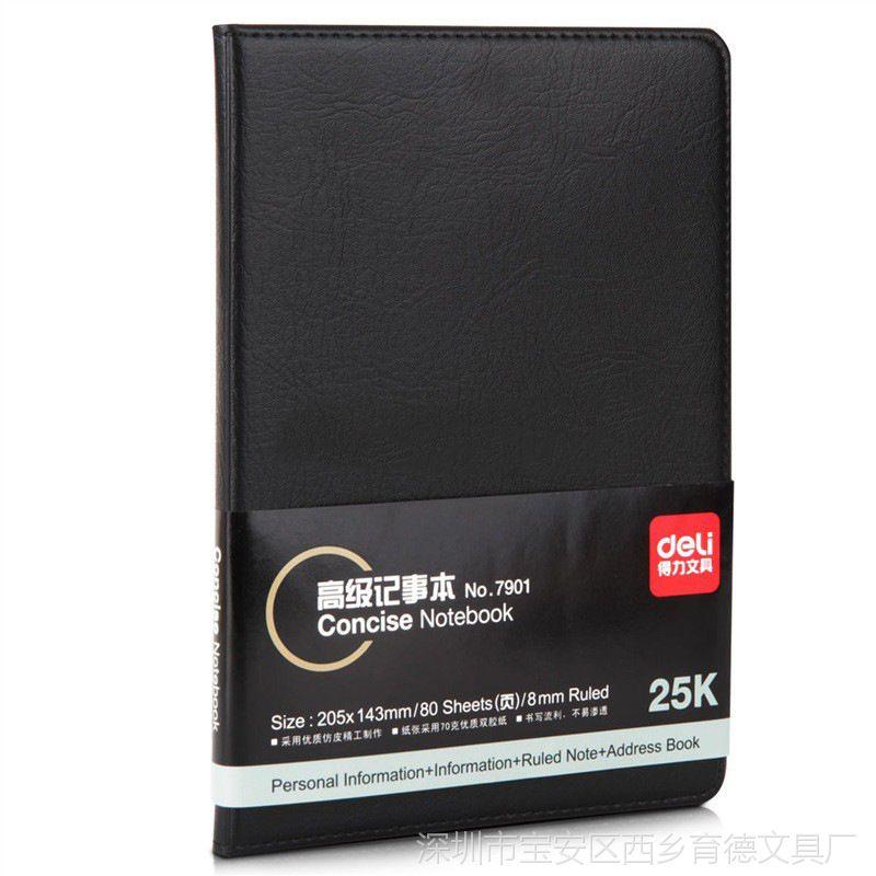 正品得力7901记事本商务25K日记本本子皮面本会议本文具 笔记本