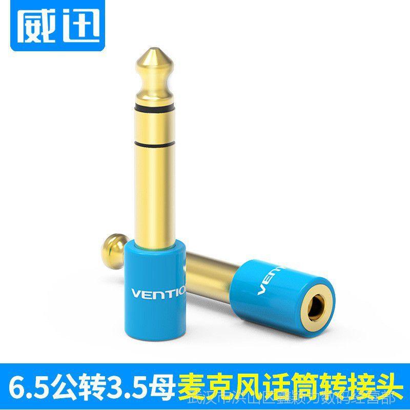 威迅6.5转3.5转换头6.5mm转3.5mm公转母插头耳机话筒音频转接头器