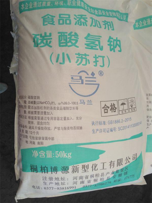 马兰牌小苏打生产线直发绝对品质保证