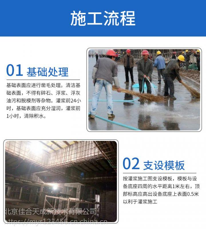 C60无收缩设备灌浆料厂家 天津宁河