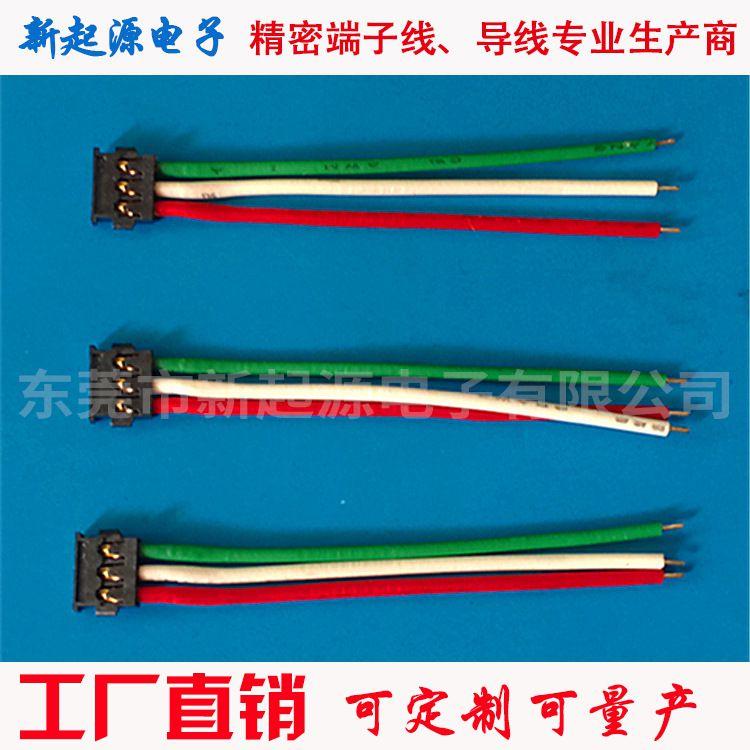 东莞新起源厂家直销molex781720003 1.2间距端子线 电池连接线 线束定制