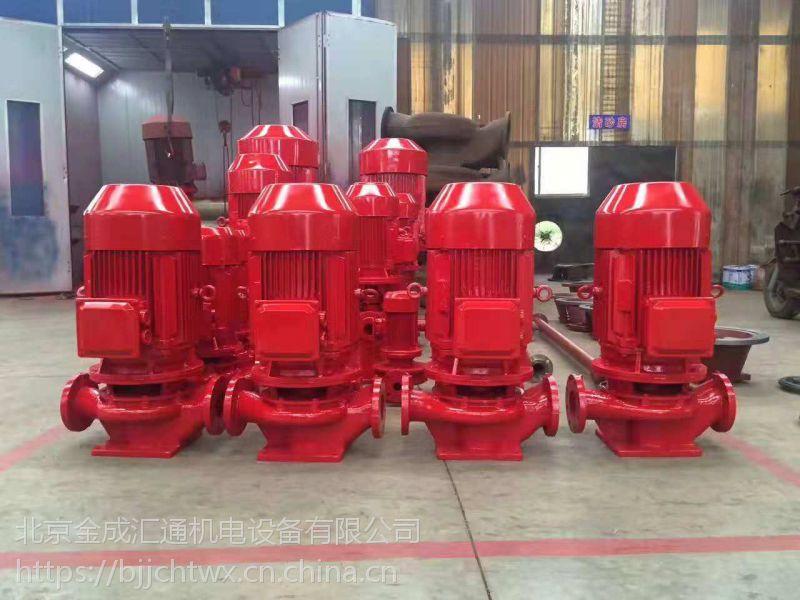 3CCCF认证消防水泵 北京消防泵厂家