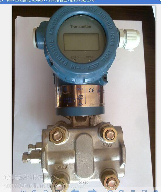 莱西压力变送器0-10MPA风压变送器 0-5000PA的使用方法