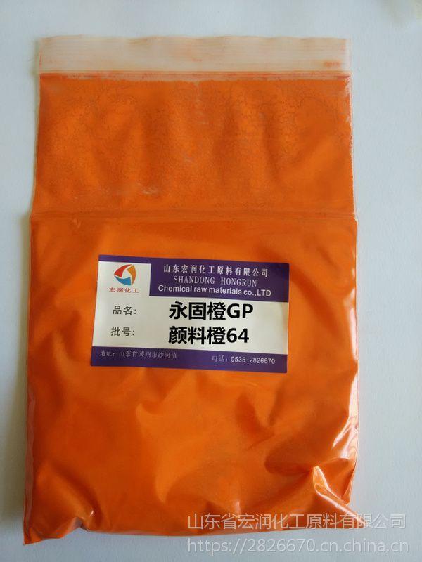 颜料橙64耐高温户外有机颜料永固橙GP