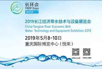 2019长江经济带环保博览会与水技术设备展