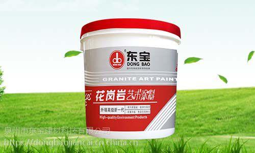 泉州东宝漆|泉州建材幻彩漆|炫彩漆|5D布彩漆涂料专卖店加盟
